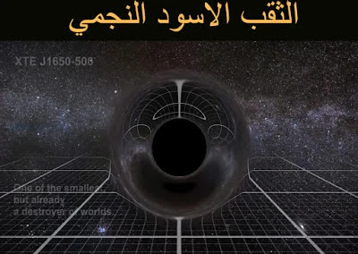 ثقب أسود نجمي