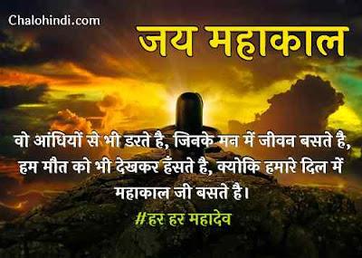 #harharMahadev