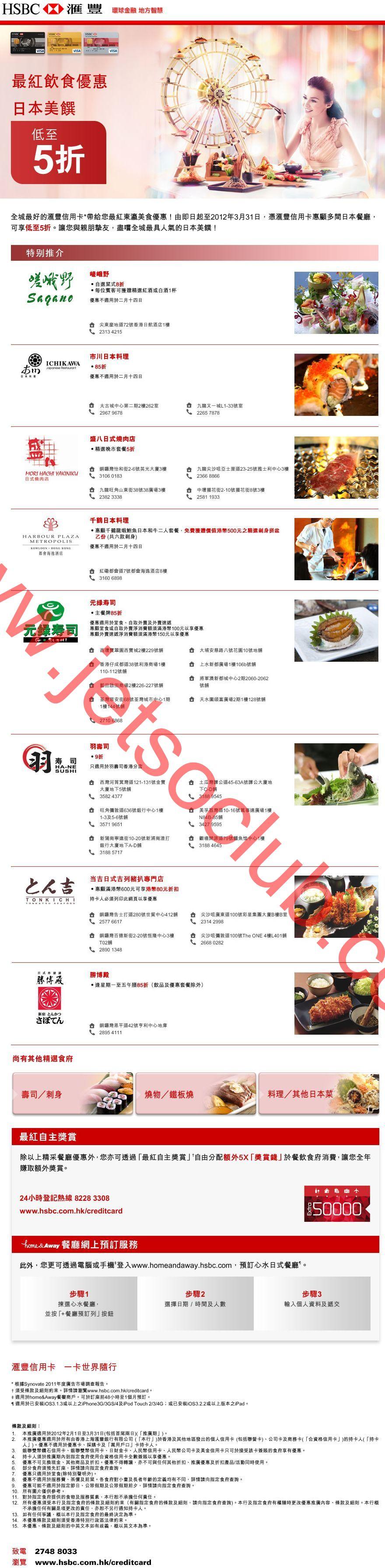 匯豐信用卡:最紅飲食優惠 日本美饌 低至5折(至31/3) ( Jetso Club 著數俱樂部 )