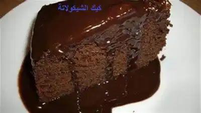 طريقة عمل كيكة الشيكولاتة سالي فؤاد
