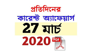 27th March Current Affairs in Bengali pdf