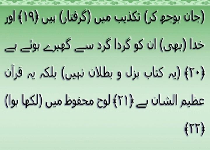surah al buruj, surat al buruj, surah burooj, surah buruj, buruj surah, al buruj surah, surah al buruj tafsir, surat al buruj mp3, surah al buruj mp3, tafsir surah al buruj, surah al buruj translation, surah burooj meaning, surah al buruj in english, surah buruj translation, surah burooj in which para
