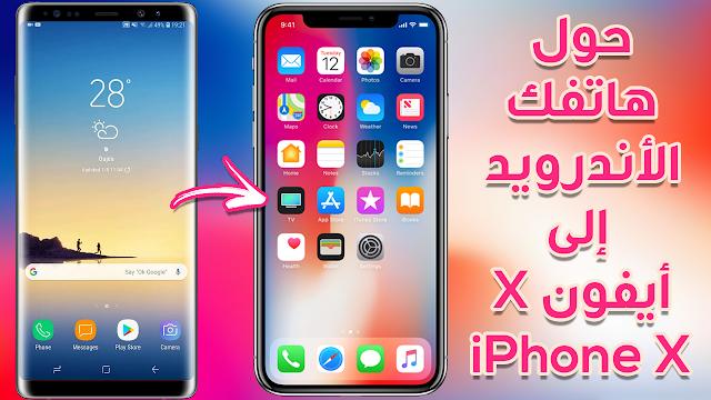 كيفية تحويل شكل هاتفك الأندرويد إلى شكل أيفون إكس وفي ثواني معدودة !!