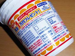 金ちゃんヌードル 1万円プレゼント