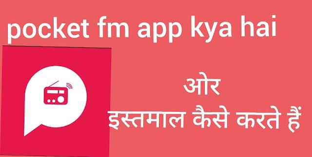 pocket fm app kya hai कैसे करें