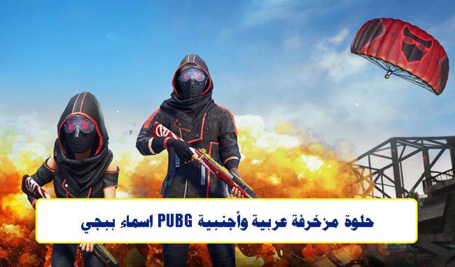 أجمل أسماء ببجي PUBG حلوة ومزخرفة عربية وأجنبية