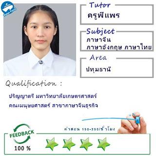 ครูพี่แพร (ID : 13731) สอนวิชาภาษาจีน ที่ปทุมธานี