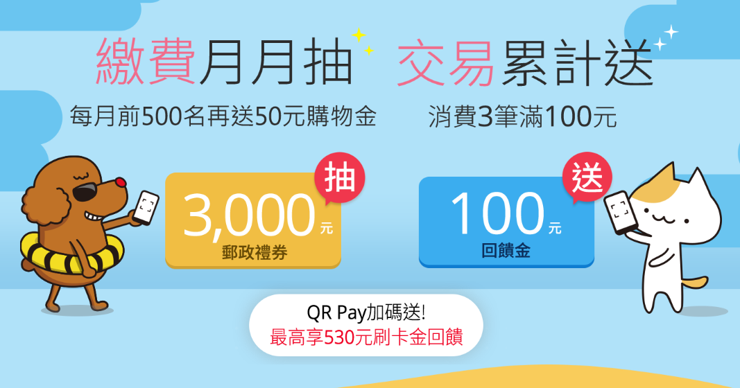 【豐錢包 X 臺灣Pay】繳費送50/交易3筆送100/再抽3000! @ 符碼記憶