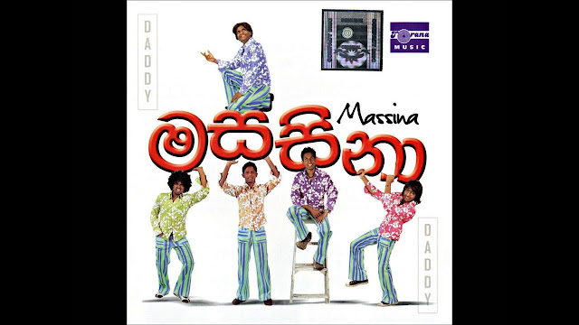 Massina Song Lyrics - මස්සිනා ගීතයේ පද පෙළ