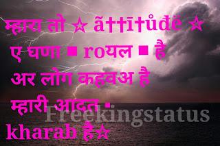 attitude status in hind