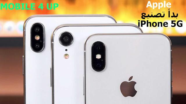 iPhone 5G | تقرر شركة أبل البدء فى تصنيع أجهزة iPhone 5G