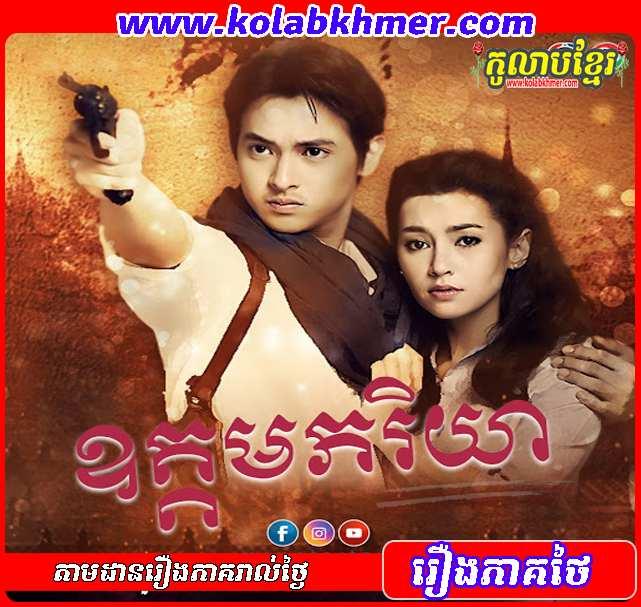 Oudom Pheak Riyea