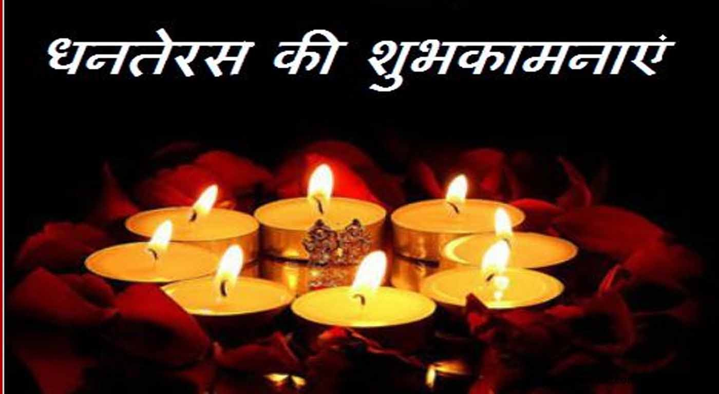 Latest happy dhanteras wishes 2017 quotes hd images sms free latest happy dhanteras wishes 2017 images kristyandbryce Gallery