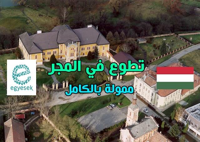فرصة للتطوع مع جمعية Egyesek في المجر ( ممولة بالكامل)