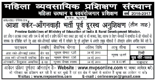 UP Anganvadi course admission in Collge for anga