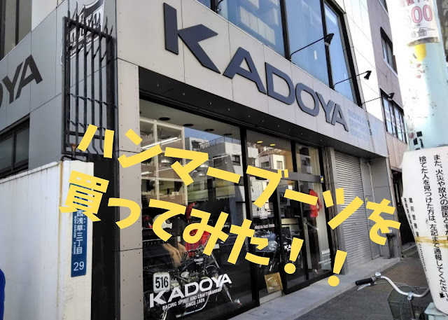 KADOYAの写真