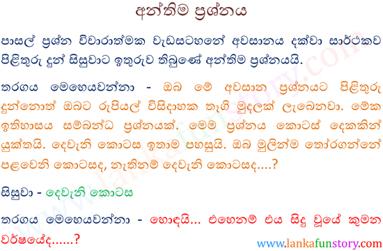 Sinhala Jokes-Last Question
