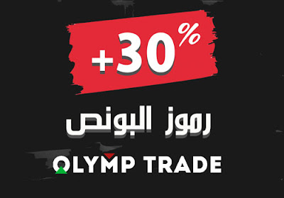 رموز بونص %30+ جديدة لـ Olymp Trade