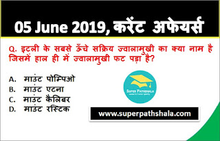 Daily Current Affairs Quiz 05 June 2019 in Hindi