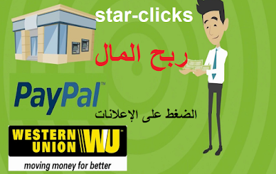 شرح موقع star-clicks لربح المال عن طريق الضغط على الإعلانات