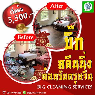 BiWhale Services บริการ BigCleaning,ทำความสะอาดบ้านและคอนโด,ทำความสะอาดรายครั้ง,แม่บ้านประจำออฟฟิศ, แม่บ้านประจำโครงการ และบริการงานช่างซ่อมบำรุง Maintenance โทร 094-665-4282
