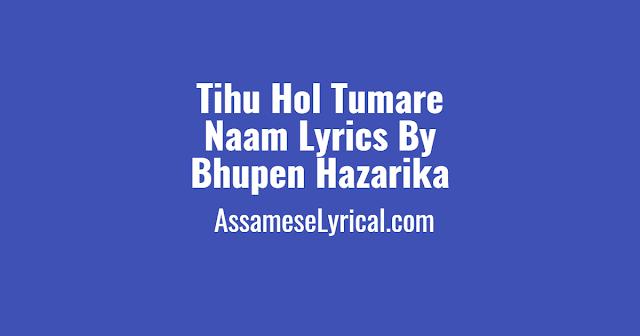 Tihu Hol Tumare Naam Lyrics