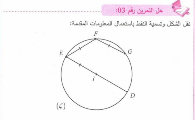 حل تمرين 3 صفحة 158 رياضيات للسنة الأولى متوسط الجيل الثاني