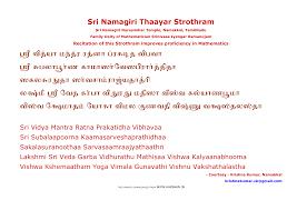 Raja Thatha's stotra translations: March 2013