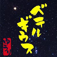 Yuuri Betelgeuse Lyrics