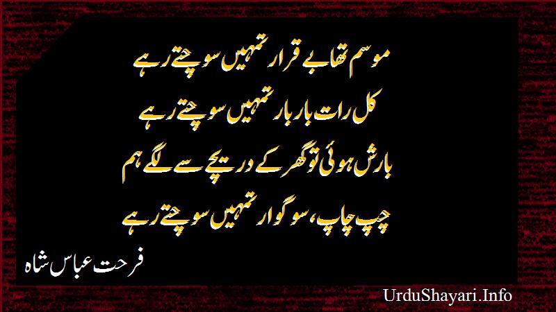 line urdu poetry romantic - Farhat Abbas Shah 2- فرحت عباس شاہ کی رومانوی شاعری