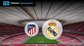 Атлетико - Реал Мадрид смотреть онлайн бесплатно 28 сентября 2019 прямая трансляция в 22:00 МСК.