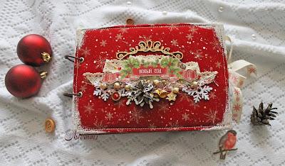 альбом своими руками, scrapbooking album, xmas album, фотоальбом своими руками, альбом про Рождество, винтаж