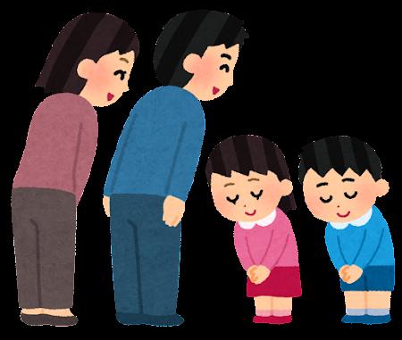 挨拶をする大人と子供のイラスト