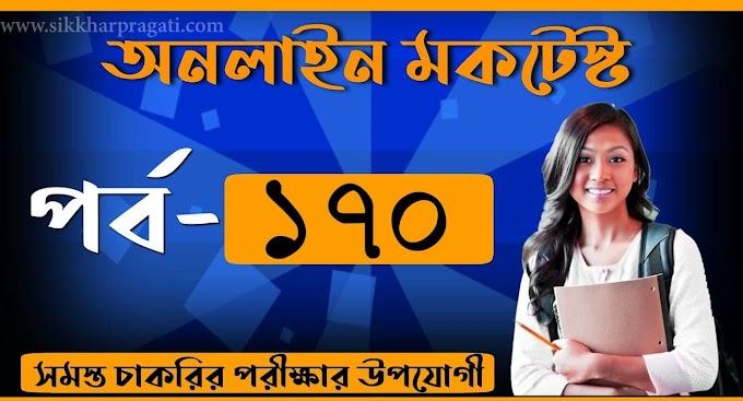 Sikkharpragati Bengali Mock Test Part-170