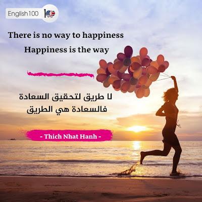 اقوال عن السعادة بالانجليزية