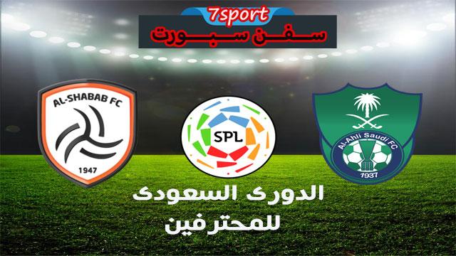 موعدنا مع  مباراة الاهلي والشباب بتاريخ 05/04/2019 الدوري السعودي للمحترفين