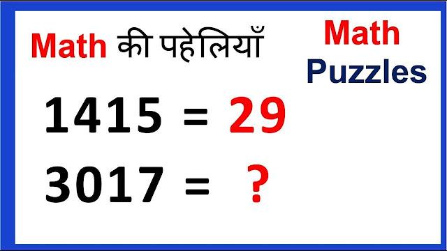 math%2Bpuzzle1