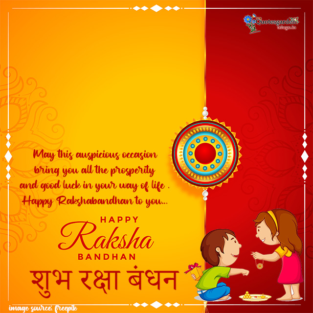 online trending hindu festival raksha bandhan quotes for brother in hindi shayari sms text messages in hindi language for whatsapp dp,