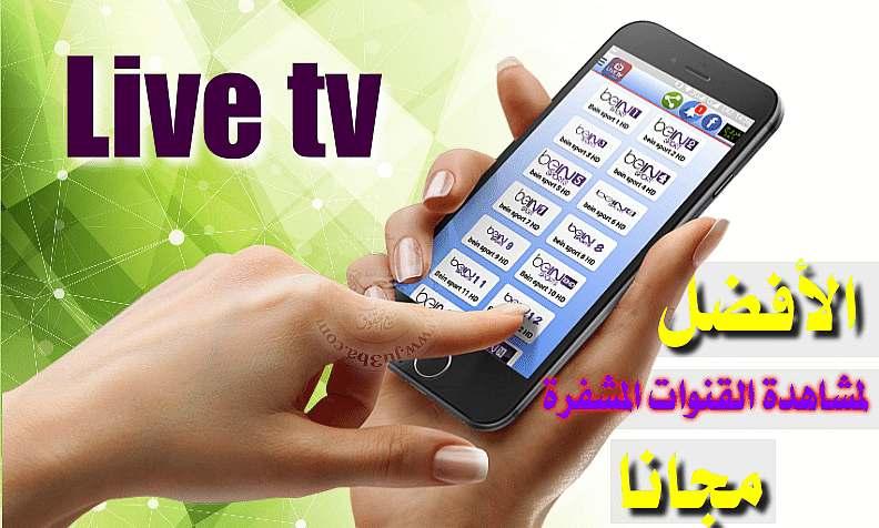 تحميل تطبيق Live TV الجديد لمشاهدة قنوات OSN وباقة Bein Sport مجانا للاندرويد