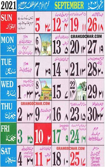 Urdu Calendar 2021 September
