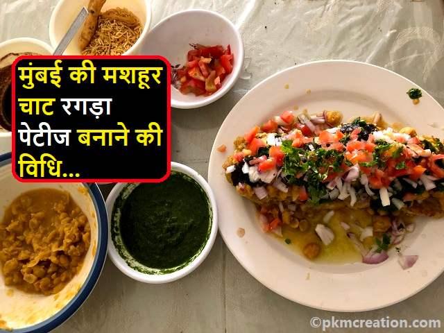Food Recipe Of Ragda Patties