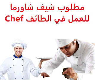 Chef Shawarma is required to work in Taif  To work in Taif  Type of shift: full time  Education: Diploma  Experience: Having previous experience of fifteen years working in the field To have the ability to work under pressure  Salary: 3000 riyals