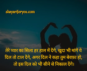Letest love shayari, love shayari image, hindi love shayari