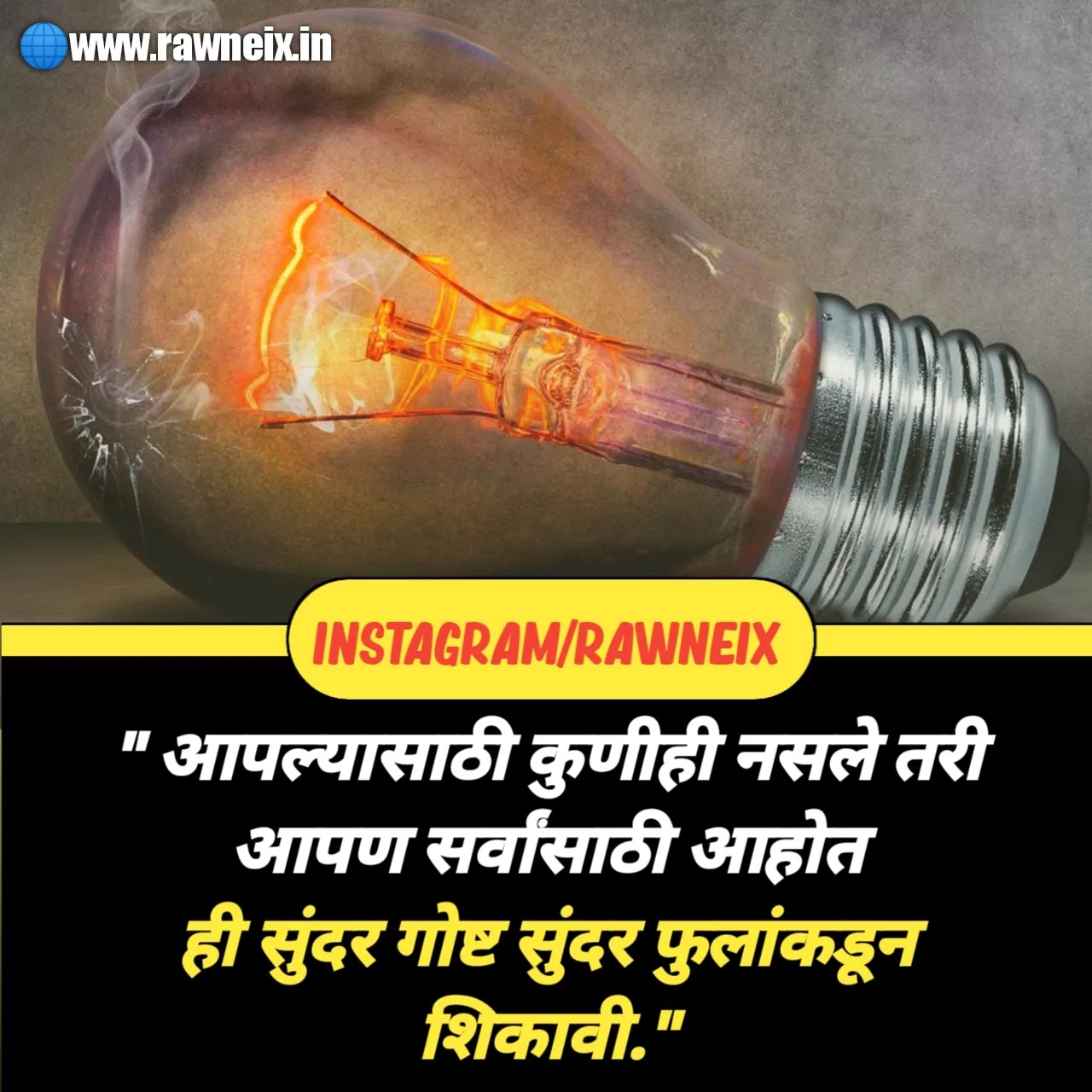Motivational Quotes in Marathi for Students | विद्यार्थ्यांसाठी मराठीमध्ये प्रेरणादायक सुविचार