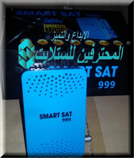 فلاشة مسحوبه SMART SAT 999 HD h265  الازرق علاج مشاكل الجهاز
