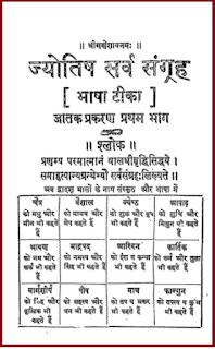 Download Jyotish Book -  Jyotish Sarva Sangrah in pdf