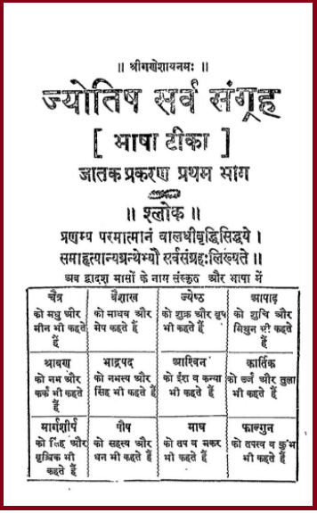Download Jyotish Book -  Jyotish Sarva Sangrah in pdf   freehindiebooks.com