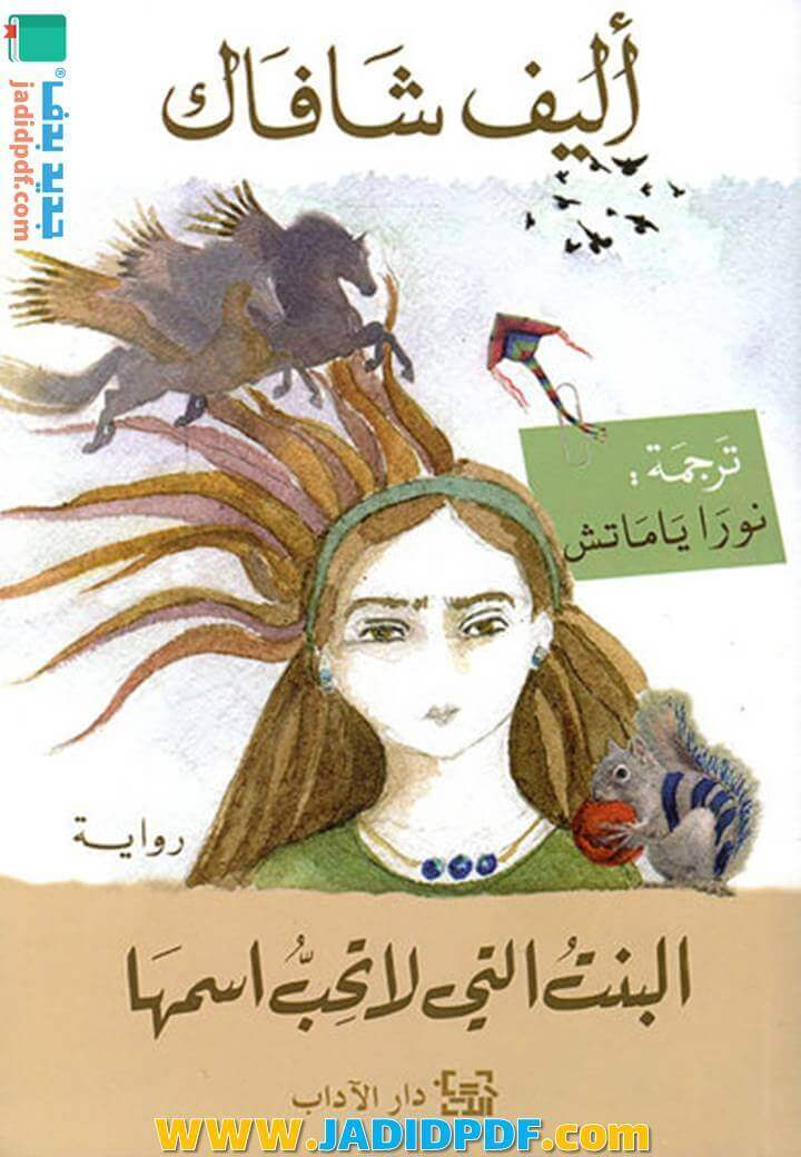 تحميل رواية البنت التي لا تحب اسمها PDF - أليف شافاق نسخة مميزة وحصرية
