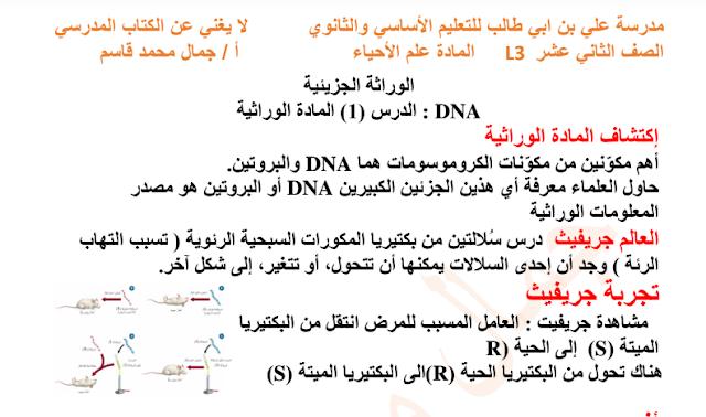 درس الجينات والوراثة
