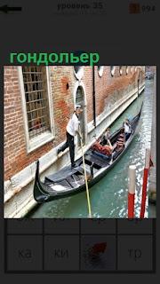 1100 слов гондольер катает пассажиров в лодке 35 уровень